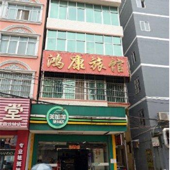 南宁鸿康旅馆