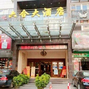 海南六合大酒店(海口)