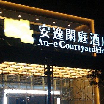 安逸闲庭酒店(宜宾店)