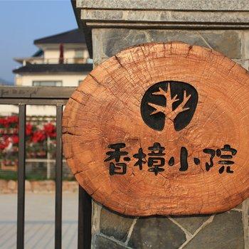 苏州香樟小院主题客栈图片20
