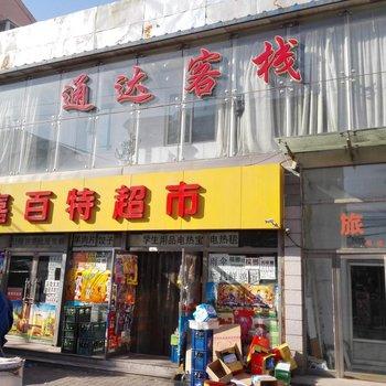锦州通达客栈图片16