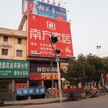 咸宁金桥商务旅馆