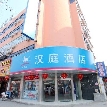 汉庭酒店(盐城滨海鑫鼎广场店)