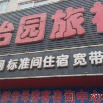 锦州沟帮子怡园旅社