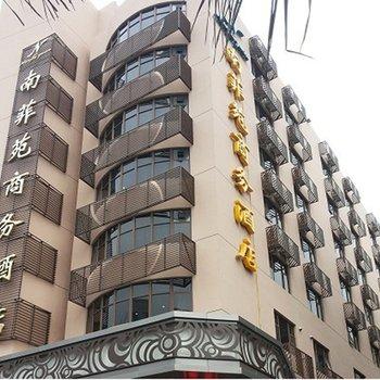 深圳南菲苑酒店