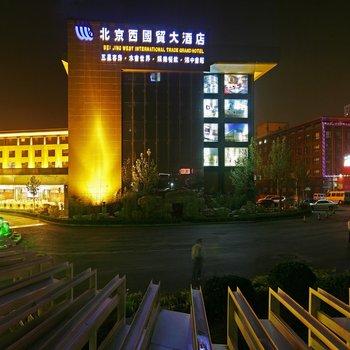 北京西国贸大酒店