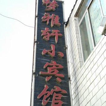 神木梦雅轩小宾馆酒店提供图片