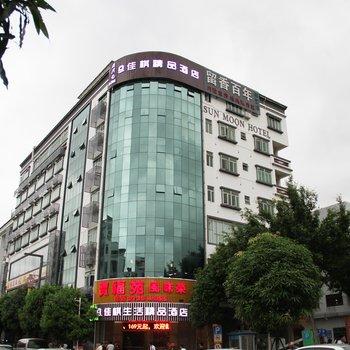 深圳巴兰塔酒店福永机场店(原佳棋酒店)