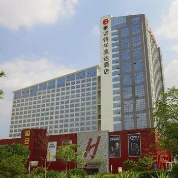 深圳豪派特华美达广场酒店
