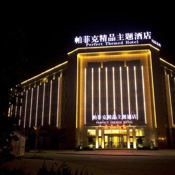 台州帕菲克精品电影主题酒店图片2