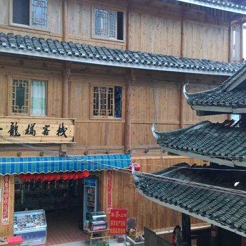 三江程阳合龙桥客栈(柳州)图片2