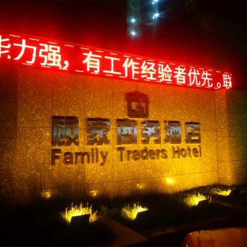 新乡顾家酒店