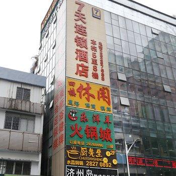 7天连锁酒店(深圳火车东站布吉地铁站店)