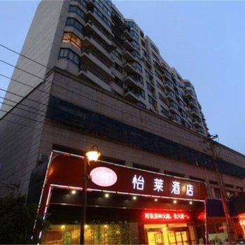 汉庭怡莱酒店(绍兴鲁迅故里店)