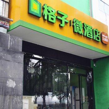 格子微酒店(南宁江滨店)