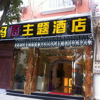 蒙自冯周主题酒店图片3