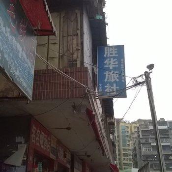 贵阳胜华旅社