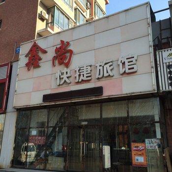 沈阳鑫尚快捷旅馆