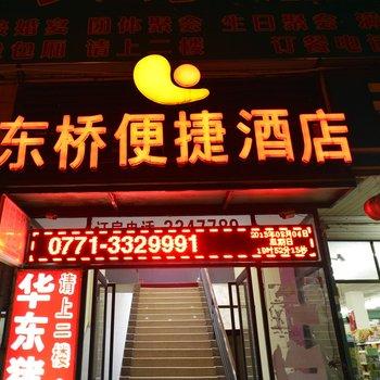 南宁东桥便捷酒店