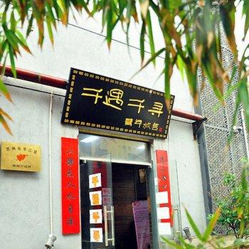 苏州千遇千寻青年旅舍(平江路店)图片11