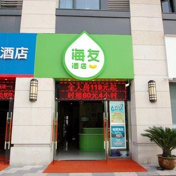 海友酒店(南京江宁诚信大道店)