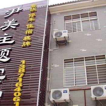 襄阳主题酒店-图片_1
