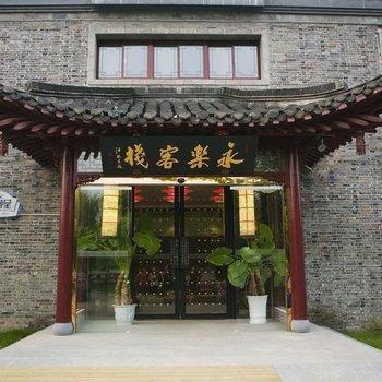 扬州永乐客栈(星程永乐主题酒店)图片2