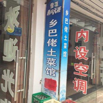 武汉乡巴佬农家乐住宿图片9