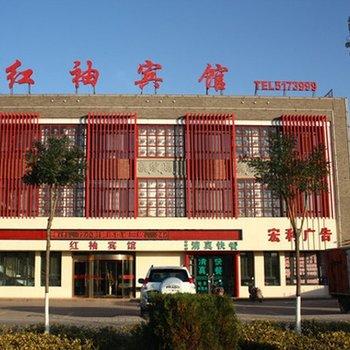 银川市红袖宾馆