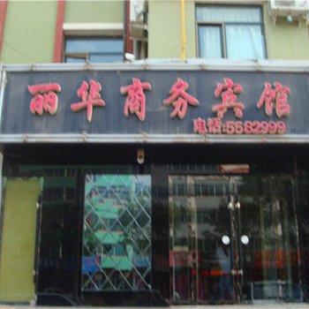 景泰丽华商务宾馆(条山镇长城路)