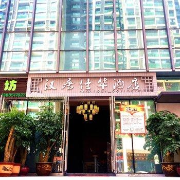 汉唐佳华酒店(金融城店)