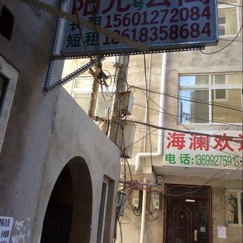 北京阳光2号公寓图片20