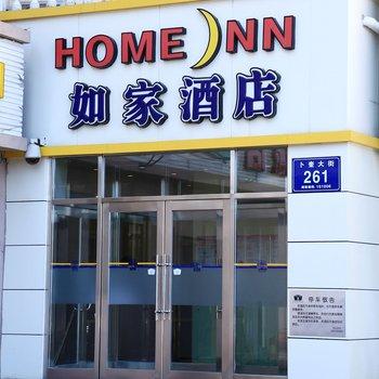如家快捷酒店(齐齐哈尔万达广场解放门店)