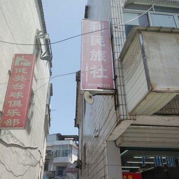 黄山利民旅社