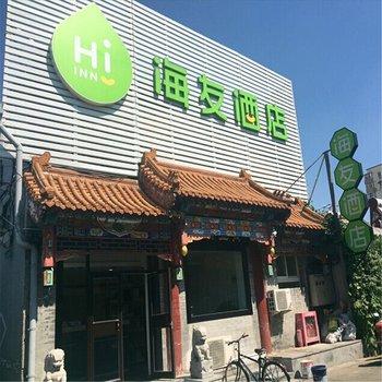 汉庭海友酒店(北京天安门广场店)