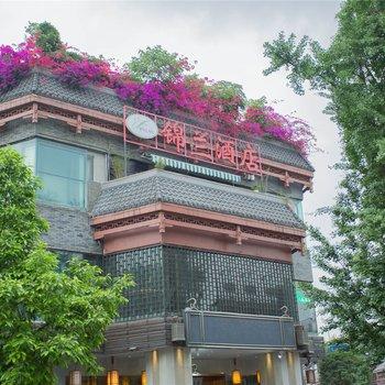 成都锦兰酒店(武侯祠锦里店)