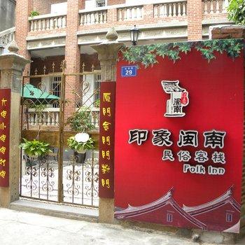 厦门鼓浪屿印象闽南民俗客栈图片18
