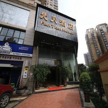 贵阳梵天酒店(会展城店)