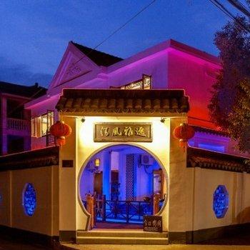 西塘清风雅逸度假会所