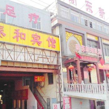 南京泰和宾馆