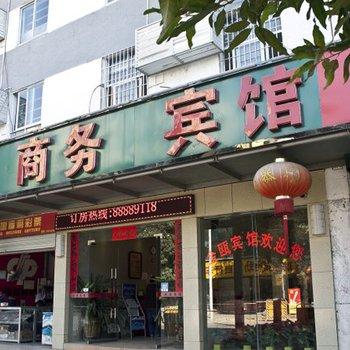福州金瓯商务宾馆