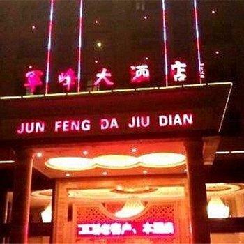 抚州军峰大酒店