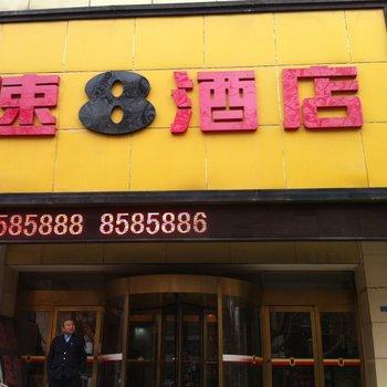 速8酒店(泰安青年路岱庙店)图片1