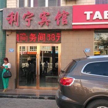 吴忠利宁宾馆