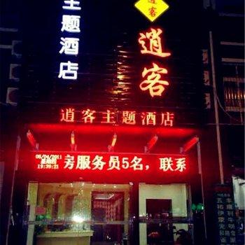 杭州逍客主题酒店图片11