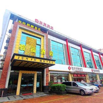 骏福酒店(广州番禺广场地铁站店)