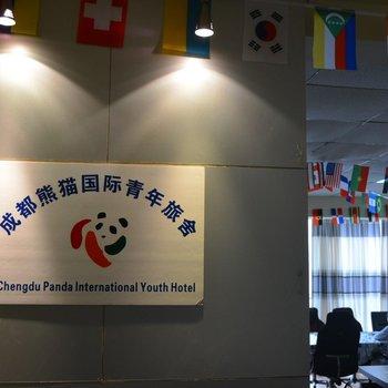 成都熊猫国际青年旅舍
