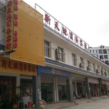 红安新天地商务宾馆酒店提供图片