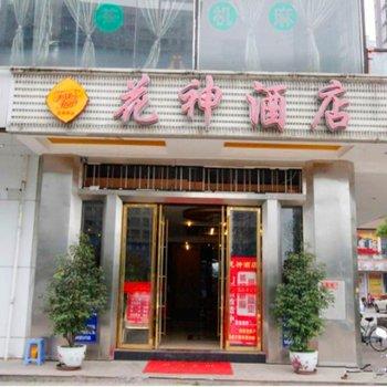 郫县花神酒店