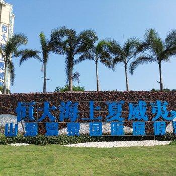 阳江海陵岛恒大海上夏威夷海岛风光酒店公寓
